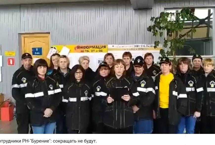 """В """"Роснефти"""" передумали увольнять 240 нефтеюганских сотрудников."""