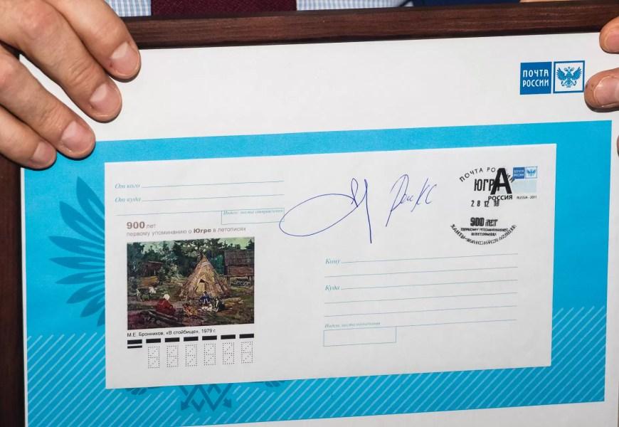 В Югре выпустили 300 тыс. конвертов, посвященных 900-летию округа