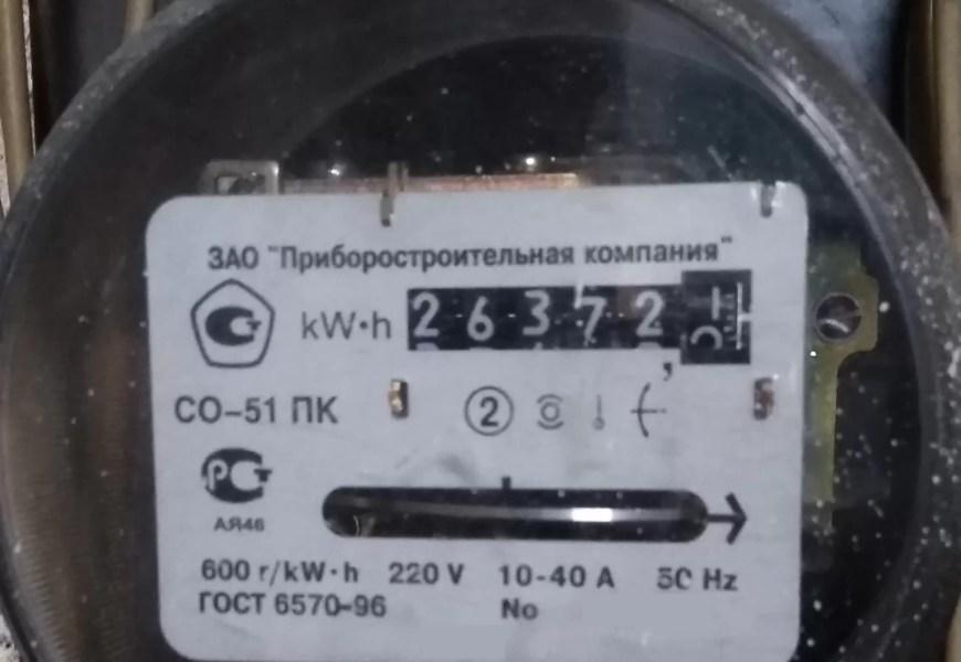 Владельцам электроплит отменят льготы на электричество
