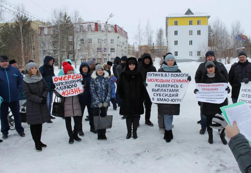 Ипотечники Нефтеюганска снова вышли с протестом