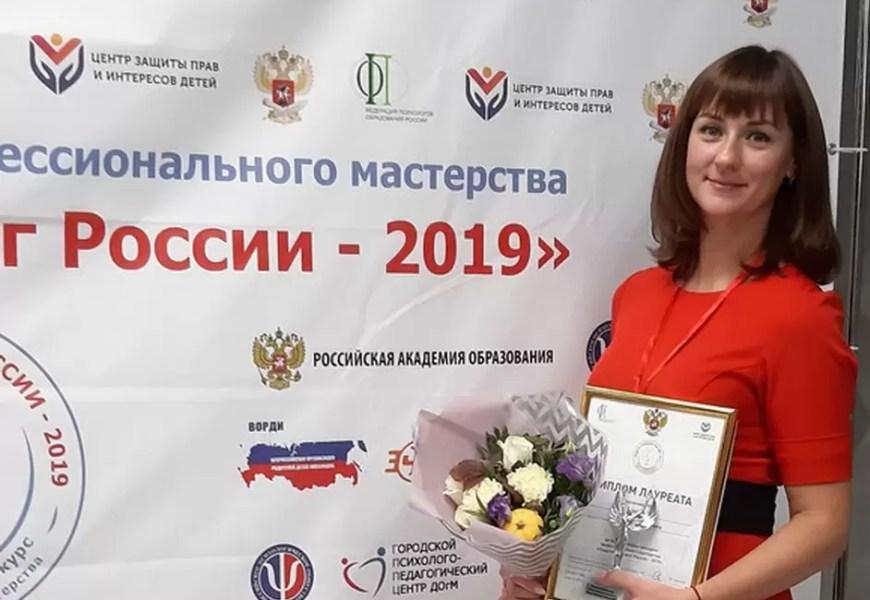 Нефтеюганский воспитатель стала лауреатом конкурса «Педагог-психолог России — 2019».
