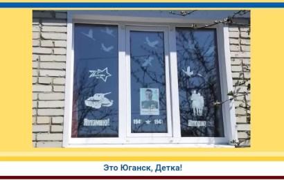 Сейчас проходит Всероссийская акция «Окна Победы» в формате онлайн — флешмоба.