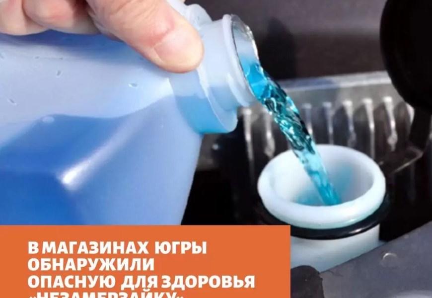 Сотрудники Роспотребнадзора Югры обнаружили метанол в стеклоомывающих жидкостях, продаваемых в магазинах Сургута и других городов региона.