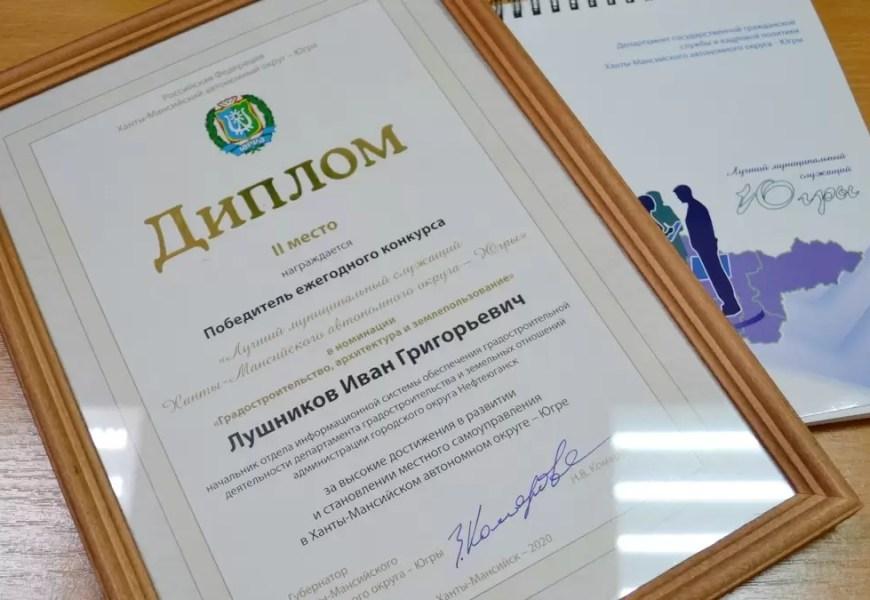 Нефтеюганец Иван Лушников стал победителем окружного конкурса «Лучший муниципальный служащий Югры».