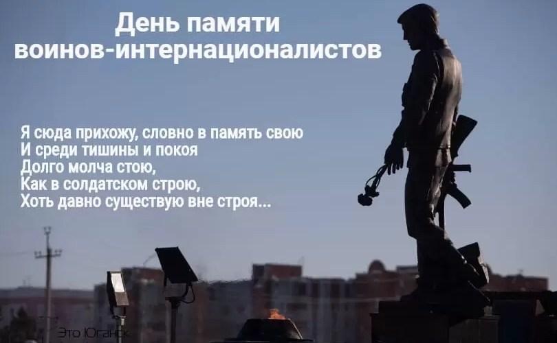 Герои, герои! Мы вас не забудем...