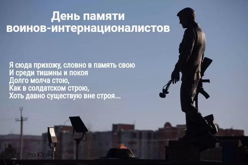 Герои, герои! Мы вас не забудем…