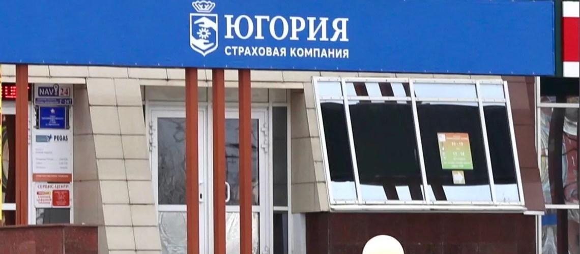 Дело о хищении 183 миллионов рублей экс-директорами ГСК «Югория» передают в суд