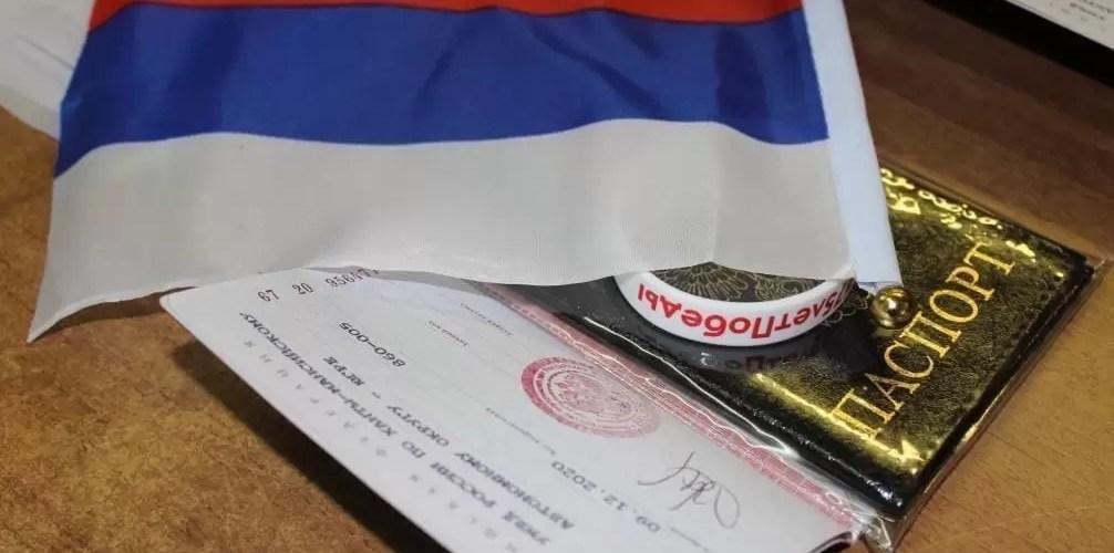 В России при получении паспорта начнут вручать экземпляр Конституции