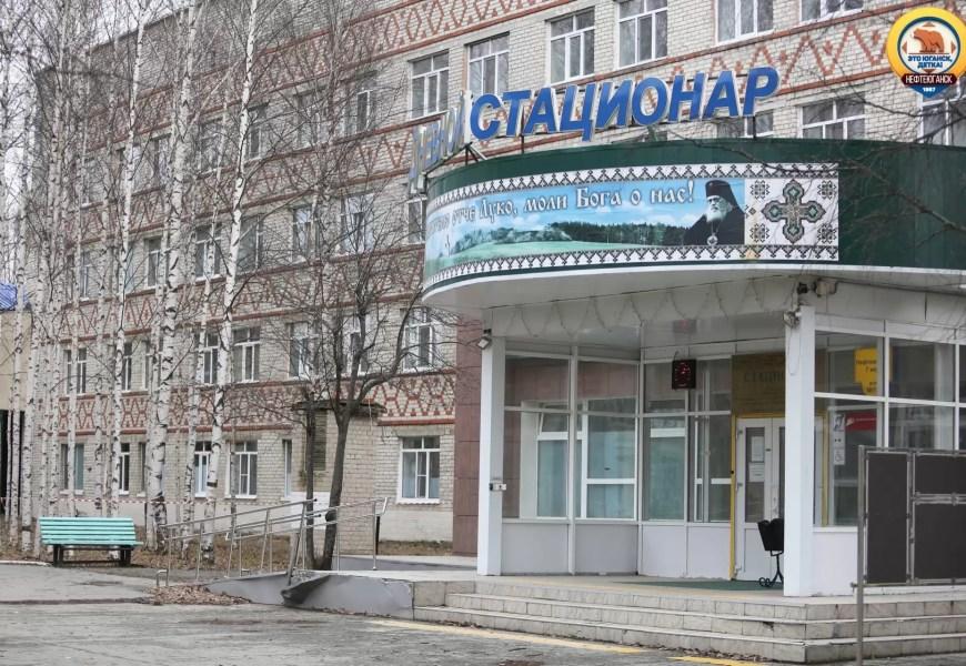 Нефтеюганская окружная клиническая больница имени В.И. Яцкив подвела итоги работы с 1 по 10 мая