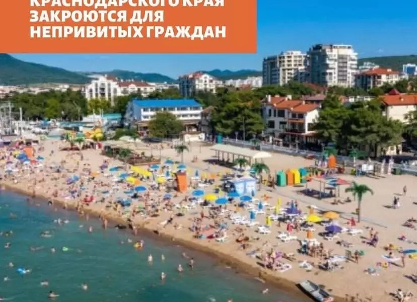 С 1 августа все курорты Краснодарского края закроются для непривитых граждан