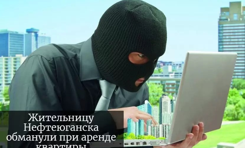 Жительницу Нефтеюганска обманули при аренде квартиры.