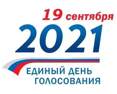 В Югре огласили список кандидатов в депутаты Государственной Думы РФ