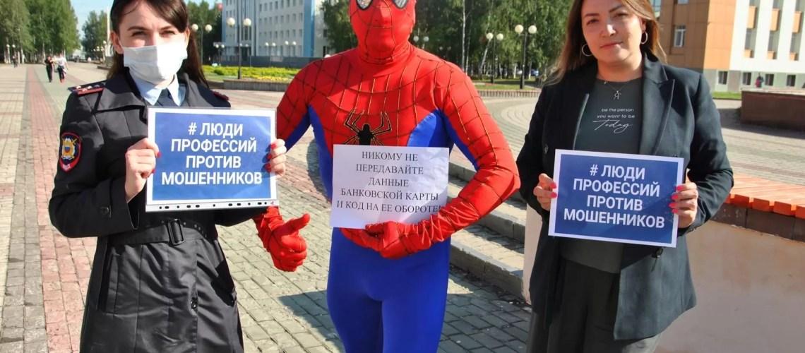 В Нефтеюганске на борьбу с дистанционным мошенничеством вышел супергерой.