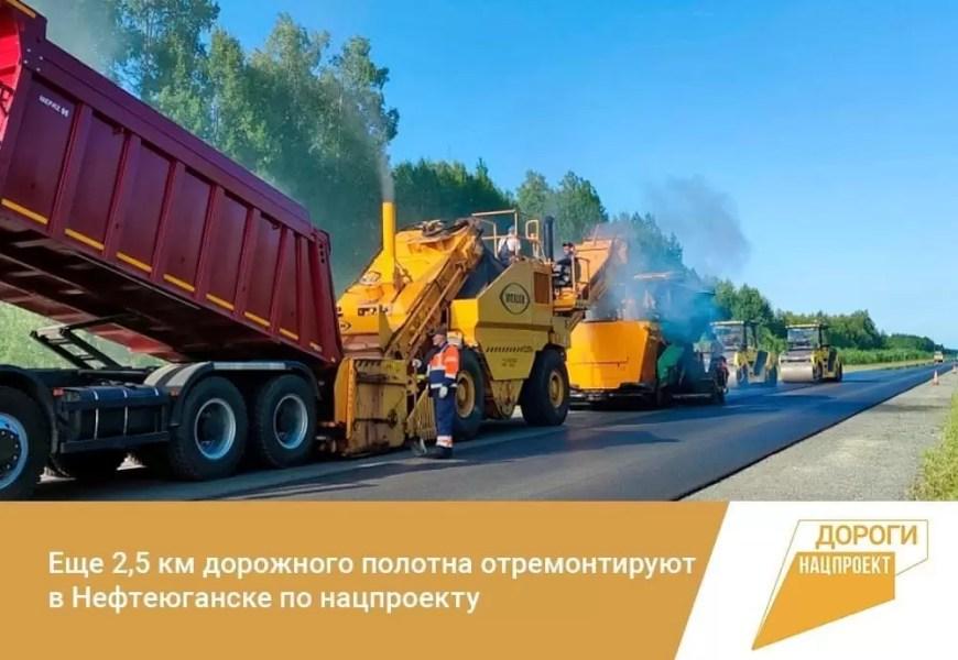 Еще 2,5 км дорожного полотна отремонтируют в Нефтеюганске по нацпроекту