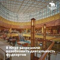В торговых центрах Сургута и Нефтеюганска открылись фудкорты