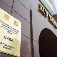 Избирком Югры подвел итоги выборов депутатов окружной думы