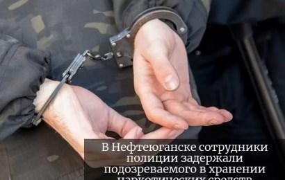 В Нефтеюганске сотрудники полиции задержали подозреваемого в хранении наркотических средств.