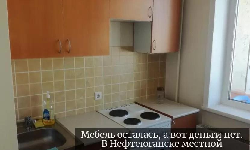 Мебель осталась, а вот деньги нет. В Нефтеюганске местной жительнице не удалось выгодно продать товар.