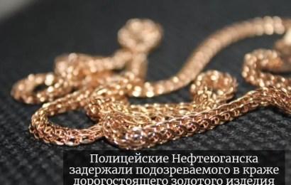 Полицейские Нефтеюганска задержали подозреваемого в краже дорогостоящего золотого изделия.