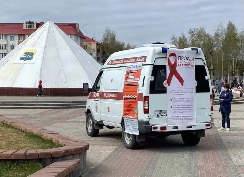 В Югре пройдет всероссийская акция «Тест на ВИЧ: Экспедиция»