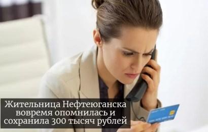 Жительница Нефтеюганска вовремя опомнилась и сохранила 300 тысяч рублей.