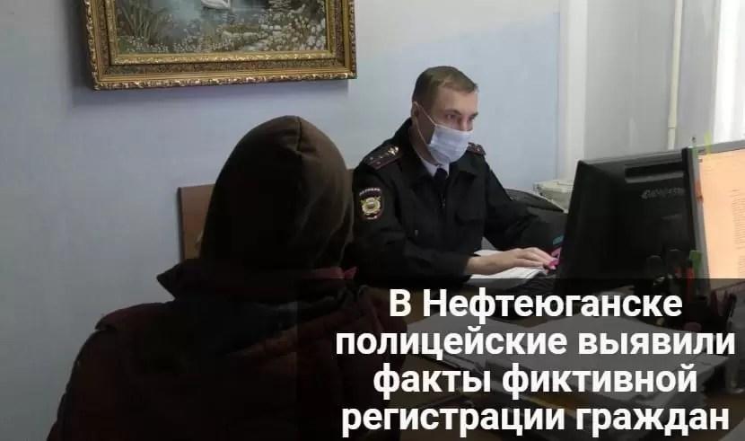 В Нефтеюганске полицейские выявляют факты фиктивной регистрации граждан