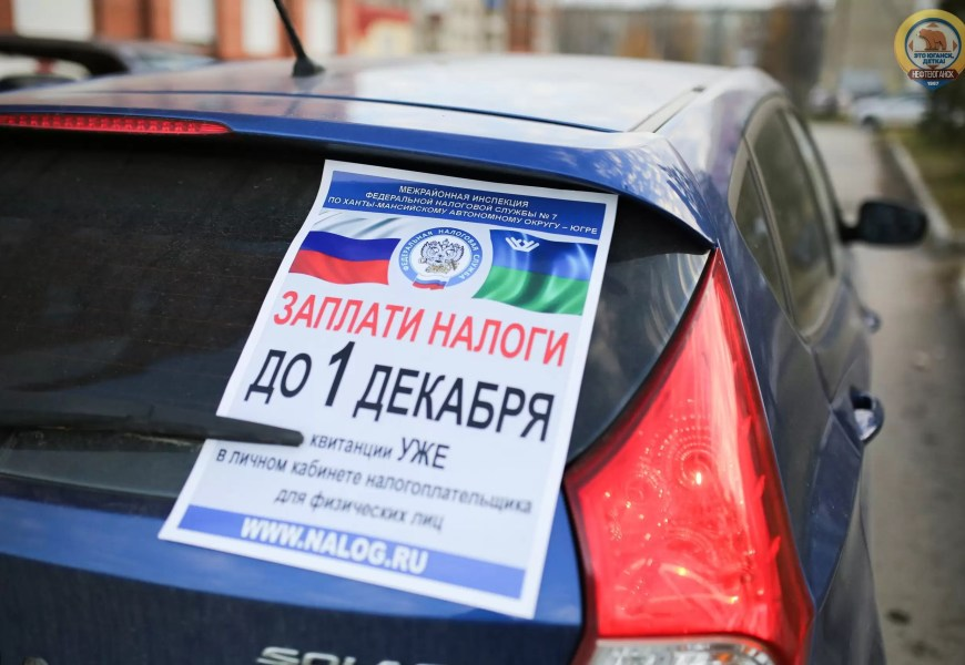 В Нефтеюганске налоговики устроили автоквиз