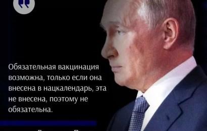"""Путин заявил, что не поддерживает идею обязательной вакцинации от ковида, так как любую """"обязательность"""" можно обойти."""