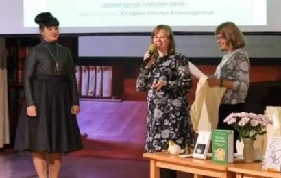 Жительница Нефтеюганска заняла 3 место во всероссийском конкурсе авторских программ по приобщению детей к чтению