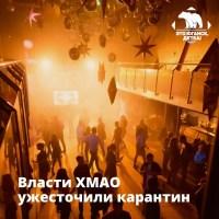 В Нефтеюганске для большинства организаций и заведений введены ограничения на работу в ночное время.