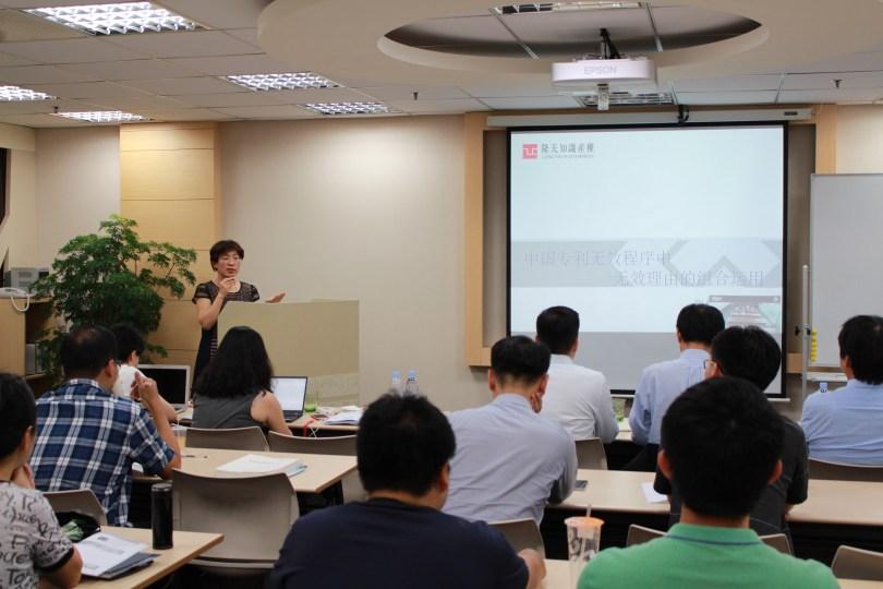 張梅珍女士分享中國專利無效宣告程序中無效理由的組合運用