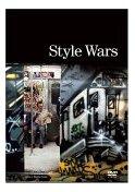 stylewars.jpg