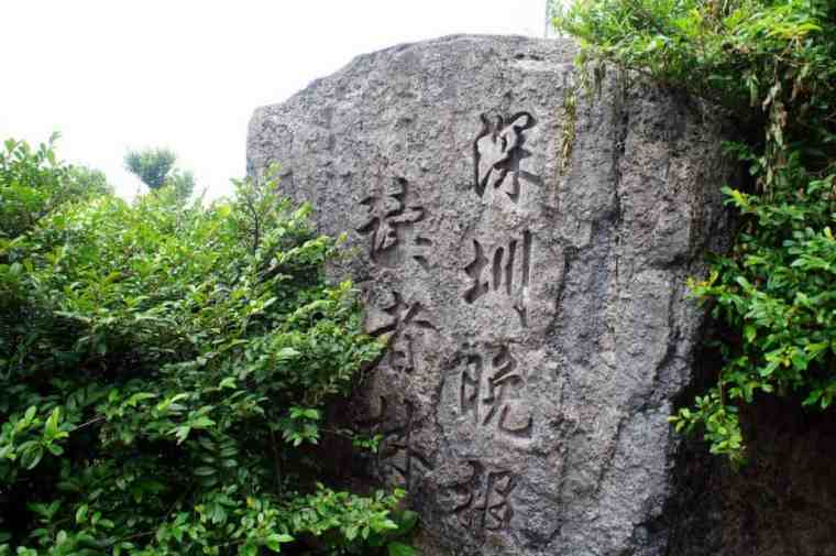 Letters on the stone, Wutong Mountains.