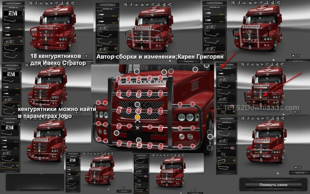 iveco-strator-fixed-tuning-2