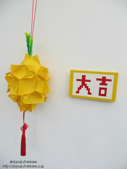 Chinese New Year with LEGO 大吉