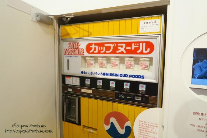 A trip to The Momofuku Ando Instant Ramen Museum old vending machine