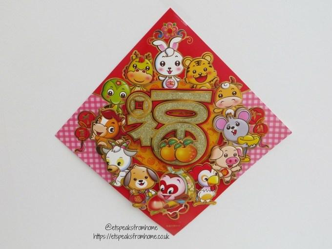 chinese new year 2018 zodiac