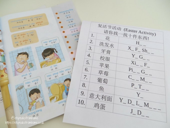 Chinese Easter Word Hunt with Peter Rabbit chinese words