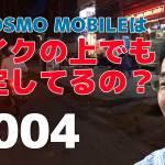 【SAIGON VLOG】#004 DJI OSMO MOBILEはバイクの上でも安定しているのか?