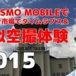 【SAIGON VLOG】#015 DJI OSMO MOBILEを使ってベンタン市場でタイムラプスと擬似空撮に挑戦!