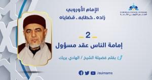 الإمام الأروبي: إمامة الناس عقد مسؤول