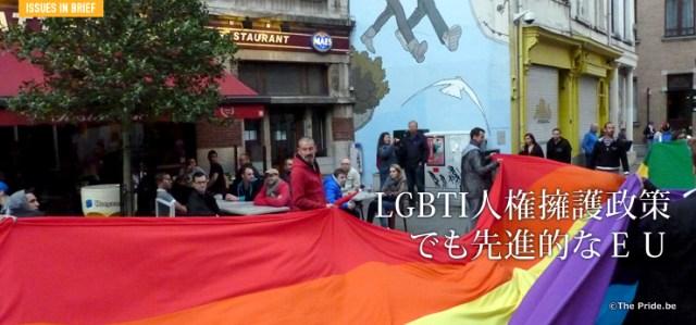 LGBTI人権擁護政策でも先進的なEU