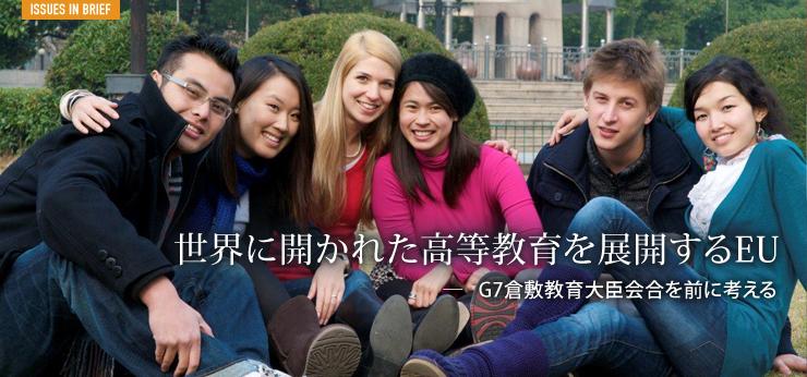 世界に開かれた高等教育を展開するEU