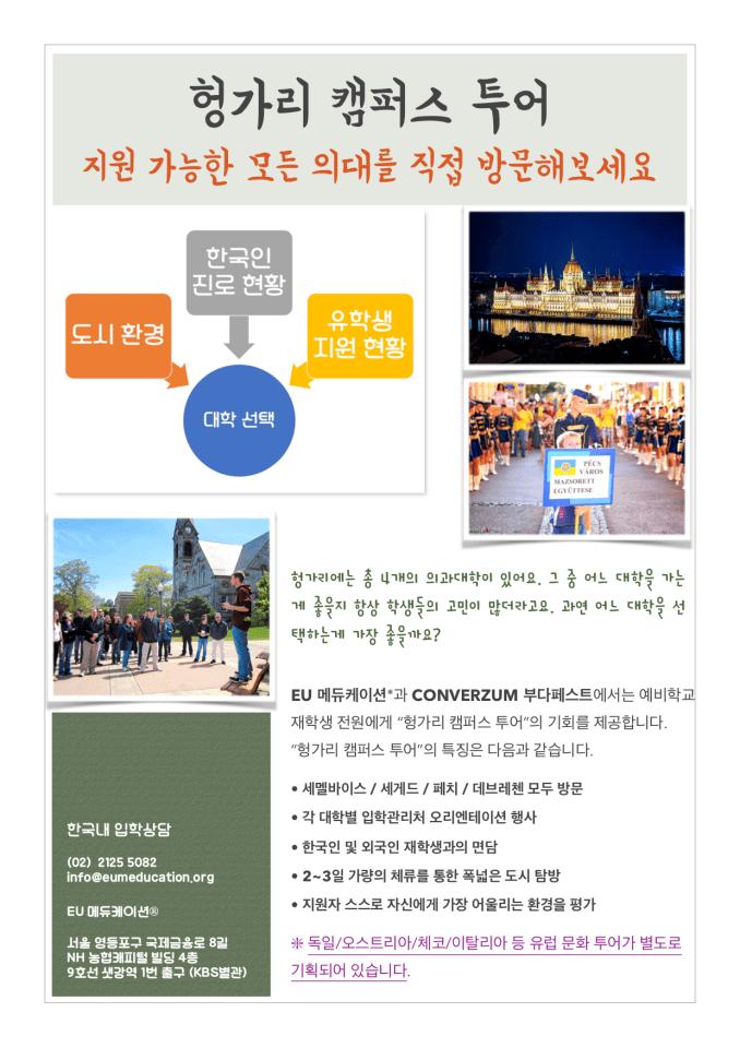 [Poster] CampusTour_HU_Kor