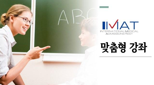 지원자의 눈높이에 맞춘 1:1 학습 시스템은 의대 재학생과 전문 강사진이 직접 강의합니다