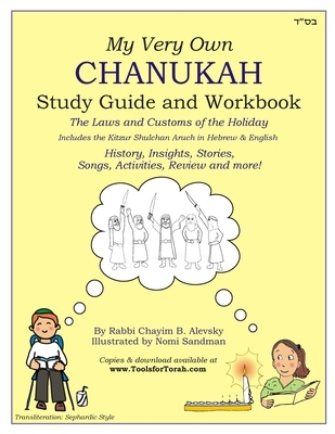 My Very Own Chanukah Guide [Transliteration Style: Sephardic]: Chanukah Guide Textbook and Workbook for Jewish Day School level study. Common holiday