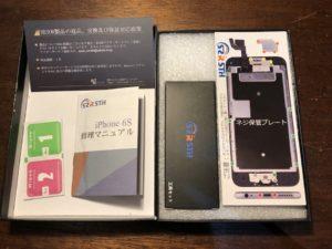 iPhone6S画面修理部品