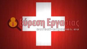 Βρείτε άμεσα και εύκολα εργασία στην Ελβετία σε Ελληνικά εστιατόρια