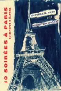 Киров: 10 вечеров в Париже
