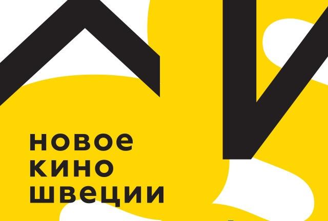 Новое шведское кино в 15 городах России